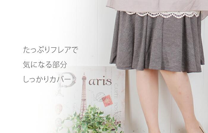 大きいサイズ レディース スカート フレアスカート SKIRT
