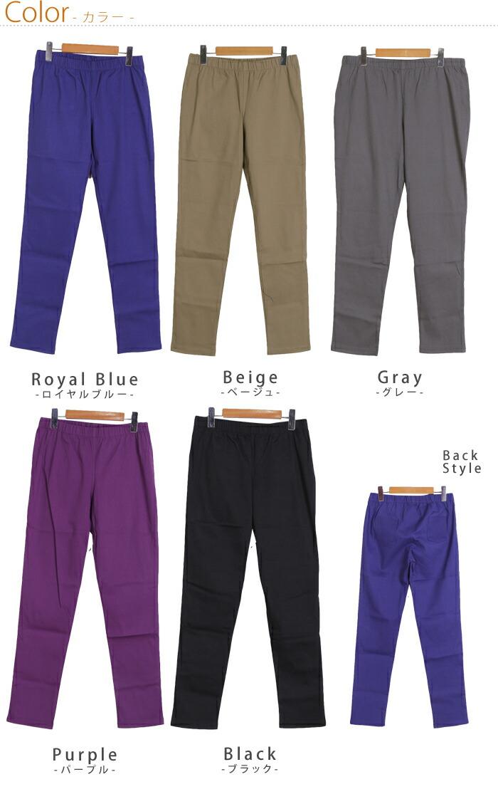 パンツ PANTS pants カラーパンツ