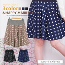 L-large size Womens Culottes skirt ■ attractive flair dot pattern knee-length culotte skirt clean! WestLB ■ Marilyn original culotte skirt-free L LL 3 l 4 l 11, 13, 15, 17, []