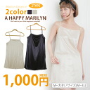The transparent one piece is one piece of this, and there is no M ... big size lady's slip ■ camisole slip in worry! ■The Marilyn original camisole slip-free M L LL 3L 11-13-15 large grain
