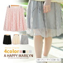 M-large size ladies skirt ■ lace knee-length skirt filer lace soft airy spring skirt ■ Marilyn original ska-g. ska - g free M L LL 3 l 9, 11, 13, 15, []