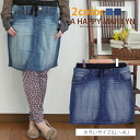 A stomach is easy by big size Lady's skirt ■ knee length denim skirt waist lib! Medium ■ ska - Tosca - ト SKIRT skirt DENIM SKIRT LL 3L 4L 11 13 15 17 [[WD-0108]] Slightly bigger