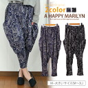 Go to the length sarouel pants for size Lady's underwear ■ paisley 10 that M ... has a big, and is form; a leg well cover ■ original underwear sarouel pants PANTS-free M L LL 3L 11 13 15 K4 [[No. 2138]] Slightly bigger (pretty fashion)