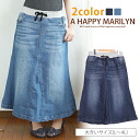 L-large size ladies skirt ■ long denim skirt WestLB move in easy-to-■ ska-g. ska - g SKIRT skirt long ska-g. longskirt L LL 3 l 4 l 11, 13, 15, 17, [WD-0085] great texture (autumn casual dressing cute Navy)