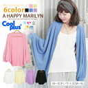 M ... big size Lady's cardigan ■ CoolPlus long sleeves dolman sleeve bolero upper arm, ■ Kool plus ぼれろ M L LL 3L 4L 5L 11 13-15-17-19 [[417577]] covering a back Slightly bigger (40 generations in the summer fashion for office air conditioner measures 20 generations in 30s)