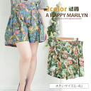 Only wear size Lady's culottes ■ trend pattern ボタニカルプリントハイウエストキュロットスカート which L ... has a big; gorgeously! ■L LL 3L 4L 11 13 15 17 [[IZM21322-LL-1]] **[[IZM21322-LL-2]] Slightly bigger cotton blend