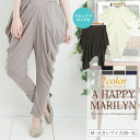 M ... big size lady's sarouel pants underwear ■ new color appearance! Heteromorphic sarouel pants ■ Marilyn original PANTS PANTS-free M L LL 3L 11-13-15 [[No. 1567]] of the cropped length & long length **[[No.1778]]