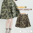 A lower part of the body to be worried about in the size Lady's skirt ■ camouflage pattern circular skirt flare that L ... has a big cover ■ SKIRT camouflage cotton blend L LL 3L 4L 5L 6L 11 13 15-17-19-21 [[434023]] I go to the slightly bigger pattern a