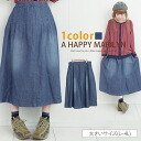 It is 100% of lower part of the body cover ■ denim skirt ska - ト DENIM SKIRT cotton L LL 3L 4L 11 13 15 17 [[WD-0133]] in a silhouette the size Lady's skirt ■ denim long flared skirt which L ... has a big softly Slightly bigger