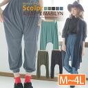 M-large size Womens pants ■ sarrouel pants legs look slender ■ original pants pants salad salad large PANTS pants M L LL 3 l 4 l 11, 13, 15, 17, [[K400358]]