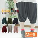 M-large size Womens pants ■ salad zubot panties feet exposed eight minutes length length looks very light GOOD ♪ ■ large original free M L LL 3 l 11 no. 13, no. 15, K4 [[No.1606]] * [[K41606]]
