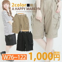 W76-large size Womens pants ■ 100% cotton shorts its soft silhouette will wrap thighs ■ large PANTS pants W76 W84 W88 W92 W98 W106 W122 [[IZM335335]]