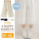 M-large size Womens pants ■ 3 stage lace petticoat ■ Marilyn original pettanko チパンツ bottoms PANTS Short bread for women ladies ' PANTS big size L 11 no. 4 l 3 l LL No. 13 15 17 5 l 19 []