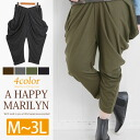 M-large size ladies sarrouel pants side drape salad pants Marilyn original PANTS salad M L LL 3 l 11, 13, 15, maternity 着痩せ 10013766 []