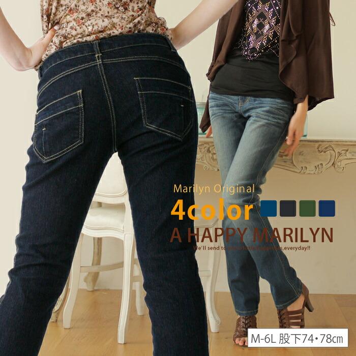 大きいサイズ レディース パンツ PANTS ジーンズ スキニー デニンス デニム レギンス ボトム 革命的