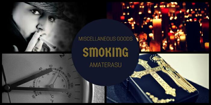 喫煙具販売