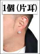1粒売り(片耳)