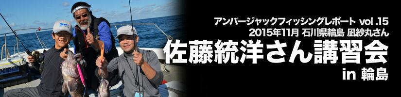 佐藤さん講習会in輪島