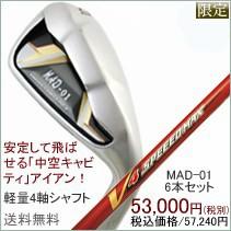 IRON MAD-01 V4 SPEEED MAX RED 6�ܥ��å�