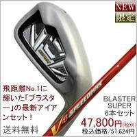 IRON BLASTER SUPER V4 SPEEED MAX RED 6�ܥ��å�