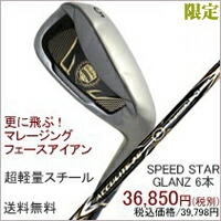 IRON SPEED STAR GLANZ ACCULITE75 6本セット