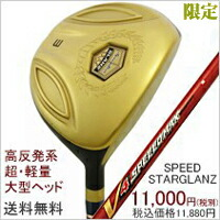 FW SPEED STAR GLANZ V4 SPEEED MAX RED
