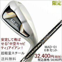 IRON MAD-01 ACCULITE75 6本セット