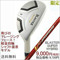 BLASTER SUPER HYBRID V4 SPEEED MAX RED