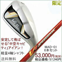 IRON MAD-01 V4 SPEEED MAX RED 6本セット