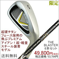 IRON THE BLASTER ACCULITE75 6本セット