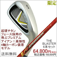 IRON THE BLASTER V4 SPEEED MAX RED 6本セット