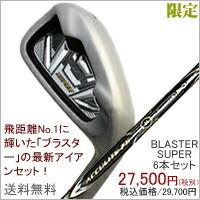 IRON BLASTER SUPER ACCULITE75 6本セット