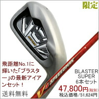 IRON BLASTER SUPER V4 SPEEED MAX RED 6本セット