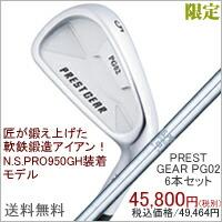 IRON PREST GEAR N.S.PRO950GH 6本セット