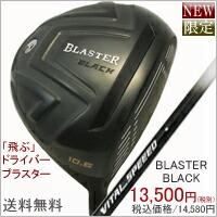 DW BLASTER BLACK