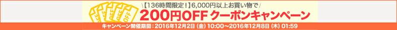 6,000円以上お買い物で200円OFF