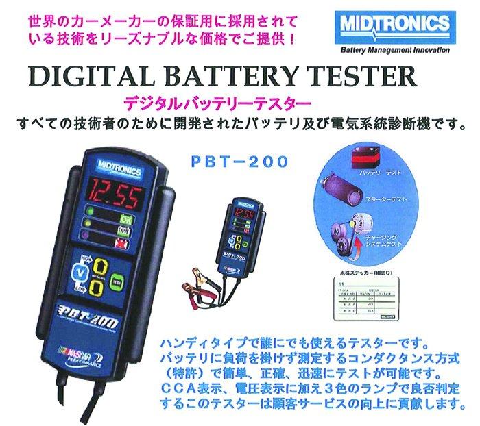 米国ミドトロニクス(MIDTORONICS)社製バッテリーテスター★PBT-200★