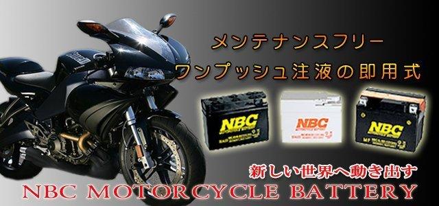 NBCバイク用バッテリー
