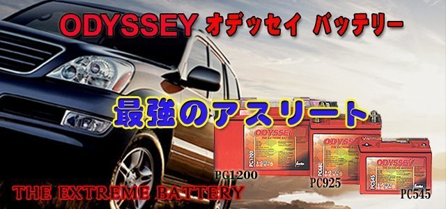 オデッセイ (ODYSSEY) バッテリー