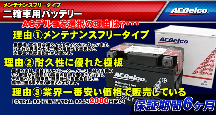 AC-DELCO二輪バッテリー