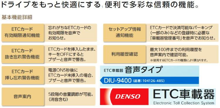 DENSO-ETC2
