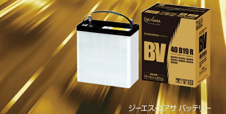 bv-battery-02