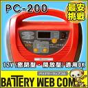 큰 자동 공업 メルテック 배터리 충전기 PC-200 자전거 오토바이 자동차의 12V 봉인 개방 OK 소형 트럭 용 배터리 충전기 P06Dec14