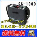 휴대용 전원 SG-1000 대 자동 공업 メルテック 야외 캠핑 휴대용 배터리 가정용 비상 전력 공급 시스템 공급