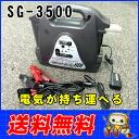 5WAY 휴대용 전원 SG-3500LED 큰 자동 공업 メルテック 시스템 전원 DC12V 방재 상품 셀 배터리 부스트 인버터 비상용 전원 02P04Jul15