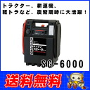 Engine jump Starter SG-6000 big self industrial portable power meltec large vehicles agricultural machine for battery up the built-in battery (26 Ah)