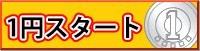 1円オークション商品