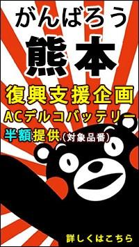 熊本応援セール