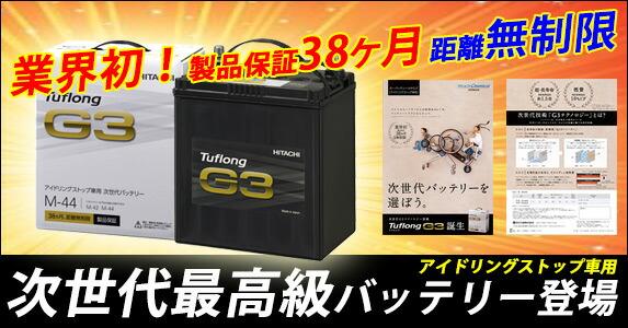 アイドリングストップ車用次世代バッテリー Tuflong G3