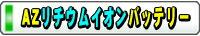 AZリチウムイオンバッテリー